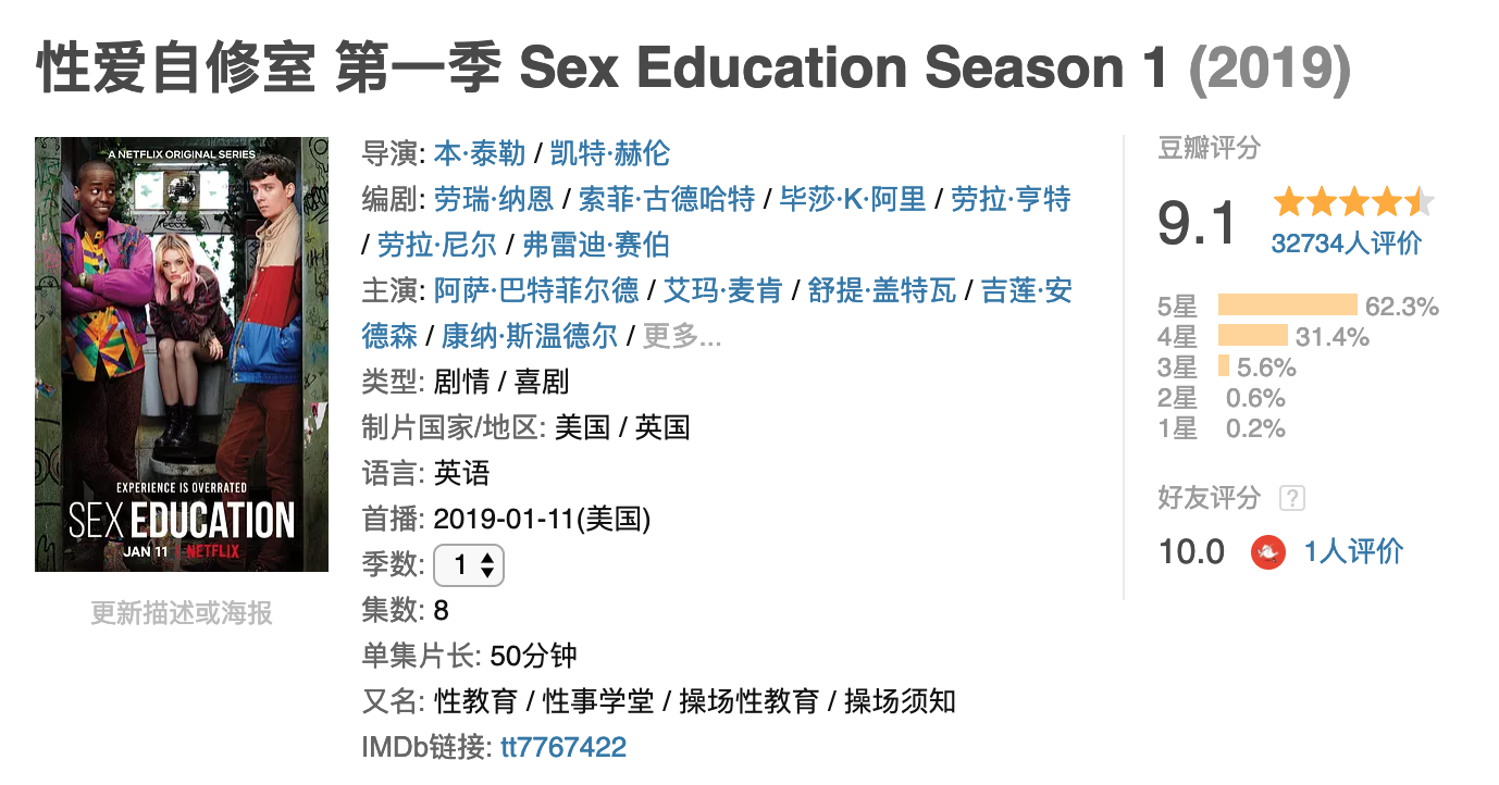 """sex education"""